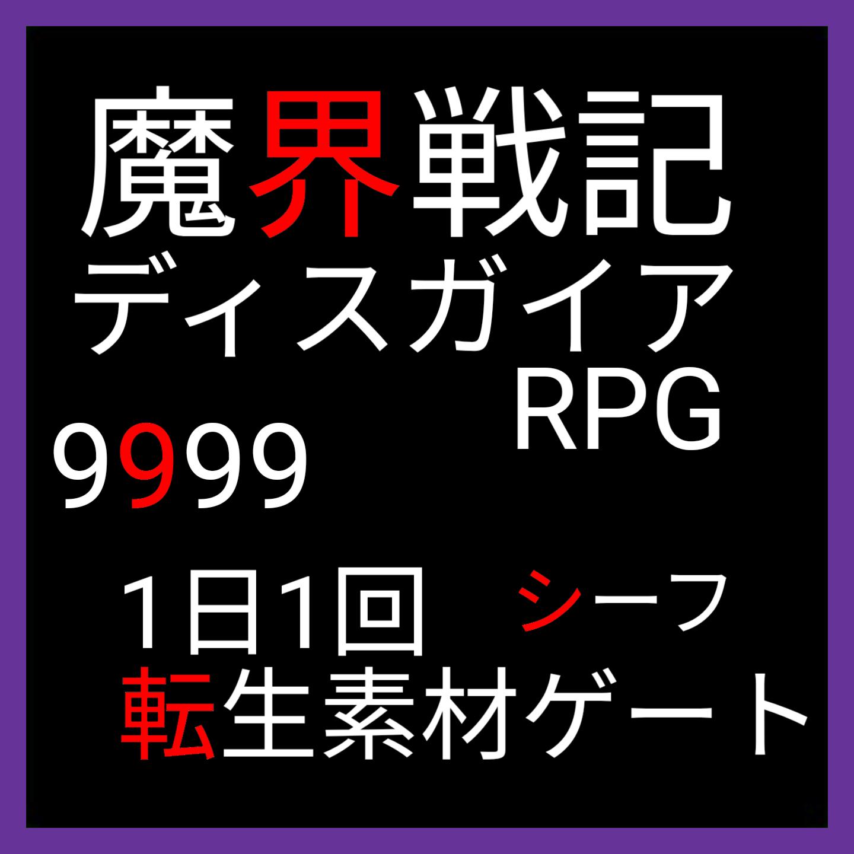 Rpg 石 ディスガイア 転生